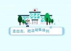 """【聚焦晋江】市医院""""暖心""""的力量"""