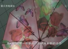 晋江财经报道2019-12-03