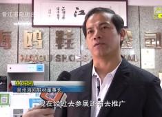 晉江財經報道2019-12-05