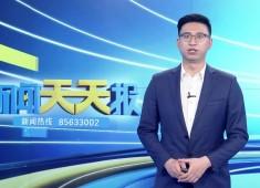 新闻天天报2019-12-26