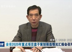 晉江新聞2019-12-10