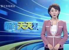 新闻天天报2020-01-02