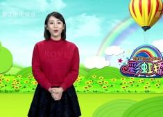 彩虹桥2020-01-17