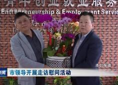 晋江新闻2020-01-13