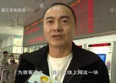 新闻天天报2020-01-08