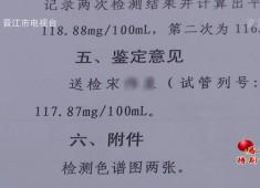 新聞天天報2020-01-26