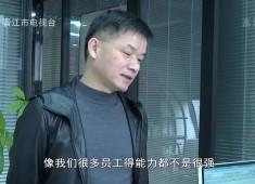 晋江财经报道2020-01-17