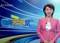 新闻天天报2020-01-23