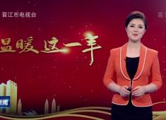 新聞天天報2020-01-24