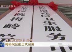 晋江新闻2020-01-16
