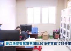 晋江新闻2020-01-07