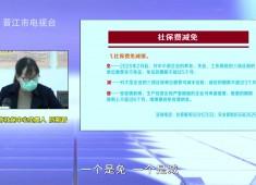 晋江财经报道2020-02-26