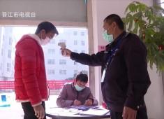 晋江新闻2020-02-11