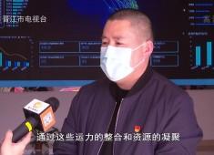 晋江财经报道2020-02-25