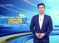 新聞天天報2020-02-02