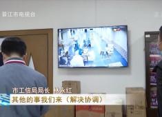 晋江新闻2020-02-07
