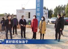 晋江新闻2020-02-20