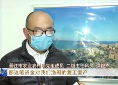 晋江新闻2020-02-25