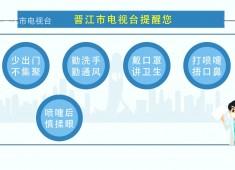 晉江新聞2020-02-09