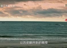 【老闽南】福建围头中国影像志