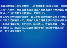 晋江新闻2020-02-02