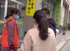 晋江财经报道2020-02-05