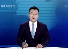 晉江新聞2020-03-28