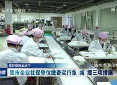 晉江新聞2020-03-06