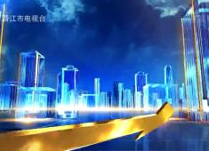 晋江财经报道2020-03-26