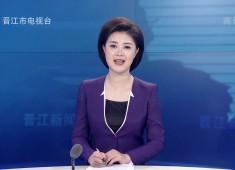 晉江新聞2020-03-14