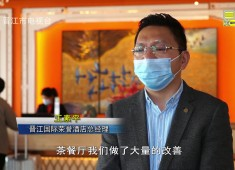 晋江财经报道2020-03-19
