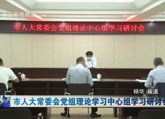 晉江新聞2020-03-27