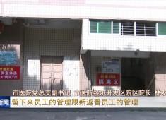 晋江新闻2020-03-03