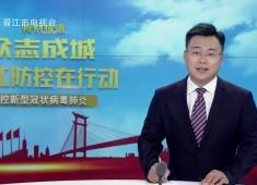 晋江新闻2020-03-09