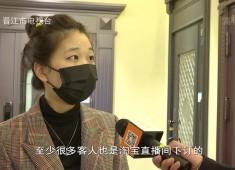 晋江财经报道2020-03-06