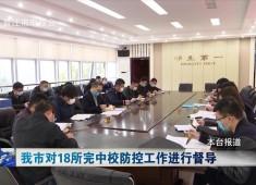 晋江新闻2020-03-31