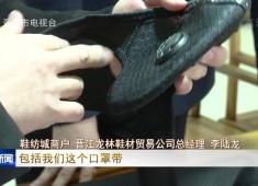 晉江新聞2020-04-25