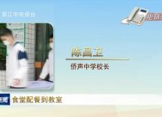 晋江新闻2020-04-09