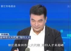 """【聚焦晋江】直播带货,晋江乡村产业""""上线""""了"""