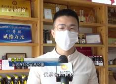 晉江財經報道2020-04-29
