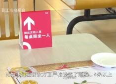 晋江财经报道2020-04-16
