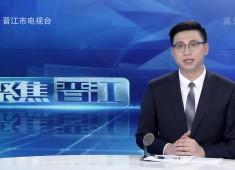 【聚焦晋江】晋江:安全复学