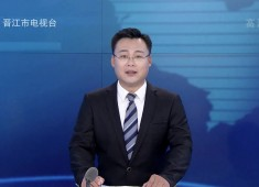 晋江新闻2020-04-07