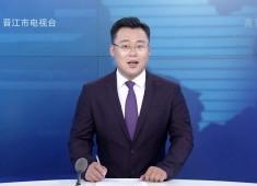 晋江新闻2020-04-24