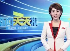 新聞天天報2020-04-25