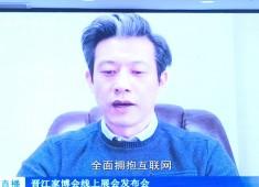 晋江财经报道2020-04-01