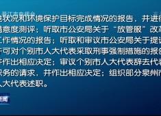晋江新闻2020-04-28