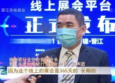 晋江新闻2020-04-01