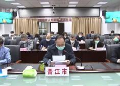 晋江新闻2020-04-14
