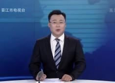 晉江新聞2020-04-27